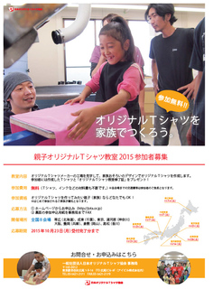 20150929oriTschool_flyer(表).jpg