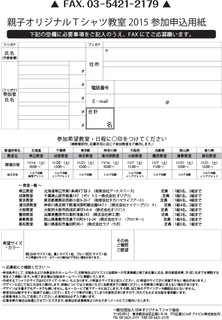 20150929oriTschool_flyer(裏FAX用紙).jpg